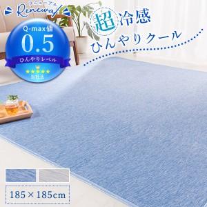 ラグ ラグマット ひんやり 接触冷感 Q-max0.5 洗える 抗菌 防臭 185×185cm 霜降り調 おしゃれ 冷感 2畳 正方形