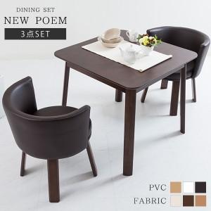 ダイニングセット 3点セット 幅80cm ダイニングテーブルセット 2人掛け テーブル チェア 椅子 2脚 カフェ風 クッション