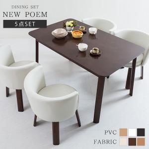 ダイニングセット 5点セット 幅130 ダイニングテーブルセット 4人掛け テーブル チェア 椅子 4脚 カフェ風 クッション