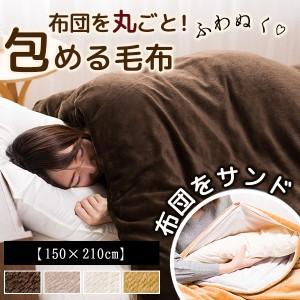 毛布 あったか シングル 暖かい 毛布カバー 150×210cm 2枚合わせ毛布 マイクロファイバー 布団 寝具 洗える そのまま使える