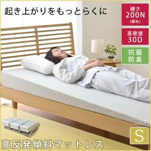 傾斜マットレス 敷布団 マットレス 高反発 30D シングル 抗菌 防臭 200N 起き上がりやすい 体圧分散 高密度 カバー付き 布団 寝具