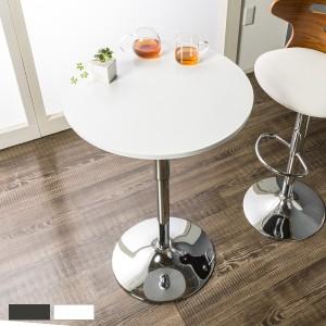 テーブル カウンターテーブル バーテーブル 直径60cm 高さ調節可能 丸テーブル シンプル 丸形 カフェ BAR