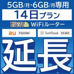 """""""【延長専用】wifiレンタル 5GB専用 14日 ルーター wi-fi ポケットwifi 2週間"""""""