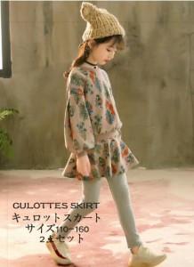 キュロットスカート 子供 女の子 2点セット 長袖 花柄  上下セット ジュニア  春秋冬 可愛い 2色