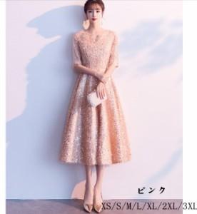 袖あり パーティードレス ウエディングドレス ミモレ丈ドレス 結婚式 フォーマルドレス お呼ばれ ミセス 大きいサイズ 20代30代 演出会