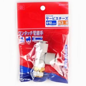 【取寄】SK11 W管継手 サービスチーズ KQ2Y10−03AS