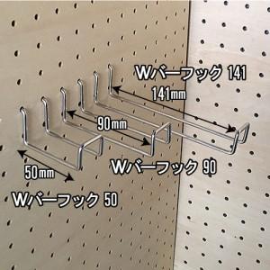 有孔ボード Wバーフック 90 P25 【1個】 フック/穴あきボード /パンチングボー/ド