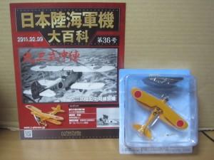【中古】日本陸海軍機大百科 第36号 航空廠 九三式陸上中間練習機
