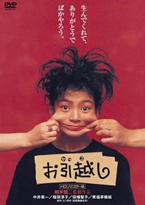 """""""お引越し (HDリマスター版) [DVD](未使用の新古品)"""""""