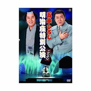 五木ひろし 明治座特別公演 2010 [DVD](中古品)