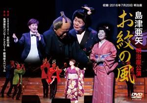 島津亜矢 明治座公演 お紋の風 [DVD](中古品)