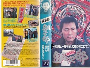 """""""銀玉命!銀次郎 [VHS](中古品)"""""""