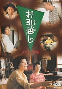 """""""お引越し デラックス版 [DVD](中古品)"""""""