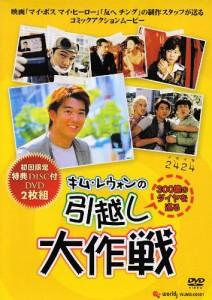 """""""引越し大作戦 [DVD](中古品)"""""""