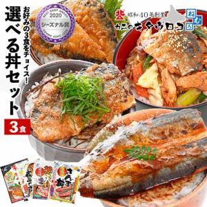 いわし丼 にしん親子丼 さば辛味噌丼 さんま丼 選べる3食セット イワシ ニシン サバ サンマ お試し ポッキリ ぽっきり 1000円ポッキリ 送