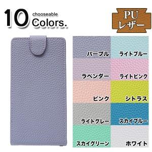 FUJITSU 富士通 arrows M02 専用 手帳型スマホケース 縦開き パステルカラー (D002W72)