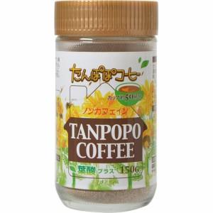 たんぽぽコーヒー葉酸プラス150g