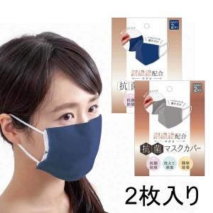 銅繊維配合 のびる抗菌マスクカバー 2枚入
