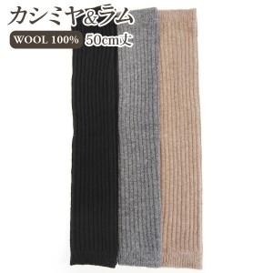 贅沢な天然素材の暖かさ ウール100%糸使用 カシミヤ&ラム ひざ上丈レッグウォーマー