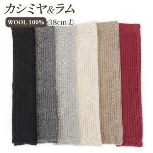 贅沢な天然素材の暖かさ ウール100%糸使用 カシミヤ&ラム ひざ下丈レッグウォーマー