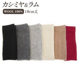 贅沢な天然素材の暖かさ ウール100%糸使用 カシミヤ&ラム ショート丈レッグウォーマー