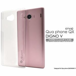 a034f5adee [キュアフォン用] Qua phone QX KYV42/DIGNO V用ハードクリアケース