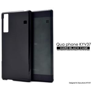 c4cad4e026 [キュアフォン用] Qua phone KYV37用ハードブラックケース