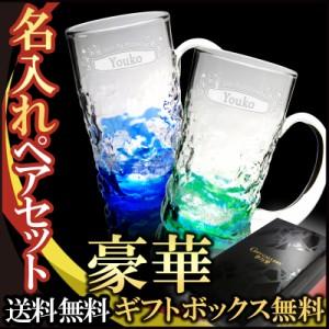 名入れ グラス ペア 琉球グラス 父の日 母の日 ペアギフト ビールジョッキ ビアグラス 誕生日 琉球 ガラス
