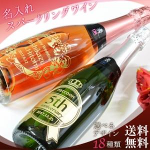 還暦祝い 母 名入れ スパークリング ワイン 父の日 ギフト お酒 瓶 ロゼ 白ワイン 結婚祝い 成人式  プレゼント 記念日 瓶