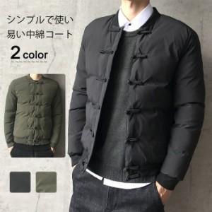 送料無料メンズ中綿コート中綿ジャケットコートアウターショート丈コート無地コート大きいサイズメンズファッション厚手中国風ボタン付き