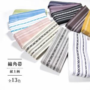 (綿角帯) 帯 メンズ 男性用 角帯 13colors 日本製 祭り 着物 浴衣 浴衣帯 ゆかた帯 男性