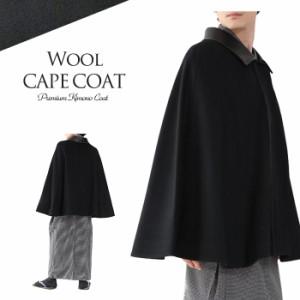 (メンズケープ 9439) 着物 コート 冬 ケープ カシミア 男性 メンズ 和装コート トンビ インバネス ポンチョ マント 和装 防寒コート (ns4