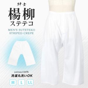 (男ステテコ 楊柳) ステテコ メンズ 大きいサイズ 白 綿 男性 和装下着 着物 浴衣 M/L/LL