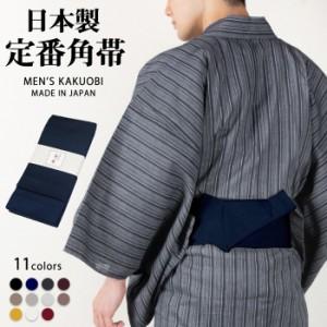 (ドビー角帯) 帯 メンズ 男性用 角帯 11colors 日本製 祭り 着物 浴衣 浴衣帯 ゆかた帯 男性