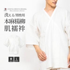 (肌襦袢 本麻 16) 肌襦袢 メンズ 夏用 麻 洗える 肌着 男性 和装下着 着物 浴衣