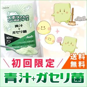 青汁 ガセリ菌 粉末 150g サプリメント 乳酸菌 腸内フローラ 日本製 大麦若葉 ケール 初回限定