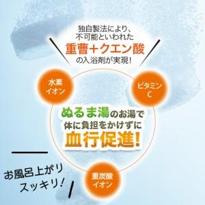 薬用ホットタブ重炭酸湯30錠 国産 日本素材 入浴剤 保湿 冷え性 肩こり 神経痛 ニキビ 腰痛  正規品