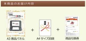景品 パネル 目録 ビンゴ 二次会 NEW ニンテンドー3DSLL  A3景品パネル&引換券付き目録