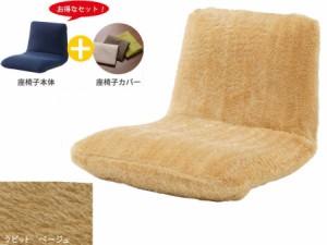 [送料無料・カード・前払限定]和楽チェアS座椅子とカバーセットラビットベージュ・日本製*座面がお尻にフィット!リクライニングチェア