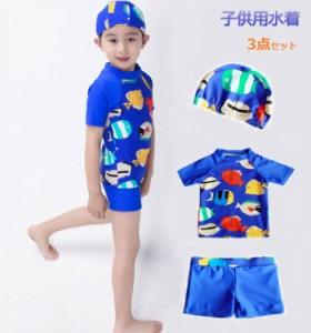 2d5c7165714ca 子供用水着 男の子 3点セット 2歳~13歳 キッズ水着 ショートパンツ
