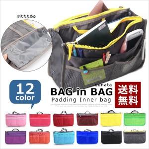 バッグインバッグ トートバッグ旅行 便利グッズ インナーバッグ トラベルポーチ トラベル用 収納バッグ ソナタ