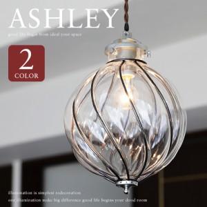 【ペンダントランプ Ashley】 アシュリー INTERFORM LT-9273 照明器具 ダイニング トイレ 玄関 廊下 吹き抜け カフェ