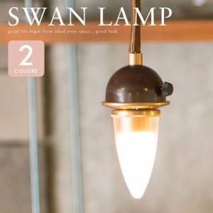 【LED ペンダントランプ SWAN LAMP】 インテリア モダン レトロ ミッドセンチュリー 玄関 キッチン カウンター