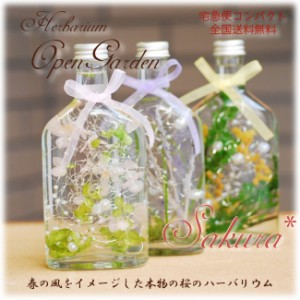 送料無料 本物のさくらのハーバリウム 200ml 合格のお祝いやホワイトデーに OpenGardenシリーズ サクラ桜プリザーブドフラワー