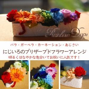虹色のプリザーブドフラワーアレンジ RainbowDrops お祝いに ケース入り レインボー