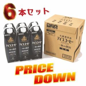【公式・丸福珈琲店】【特別価格】送料無料 アイスコーヒー『一杯の贅沢』6本セット