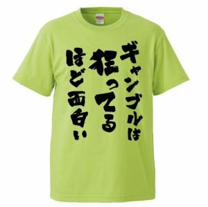 635189543c507 おもしろTシャツ ギャンブルは狂ってるほど面白い ギフト プレゼント 面白 メンズ 半袖 無地 漢字