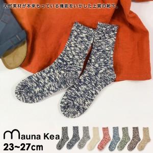 マウナケア 106502_206502-27mm スラブネップツイスター杢ソックス レディース メンズ ジュニア 靴下 くつ下 くつした 綿麻混 ヘンプ コ