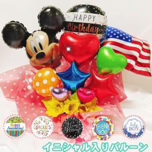 バルーン アレンジ 豪華 ディズニー ミニー バルーンギフト 出産祝い 結婚祝い 電報 誕生日 イニシャルタグ付き