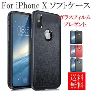 iphonex iphone x ケース ソフトケース スマホケース 耐衝撃  薄型 軽量 傷防止 シンプル 衝撃吸収 iphonex ガラスフィルム プレゼント